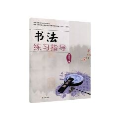 20秋书法练习指导七年级上册南方出版社新华书店正版图书