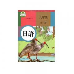20秋日语九年级(全一册)人民教育出版社新华书店正版图书