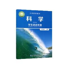 20秋科学学生活动手册三年级上册教育科学出版社新华书店正版图书