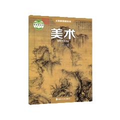 20秋美术八年级上册(含课堂练习册)湖南美术出版社新华书店正版图书