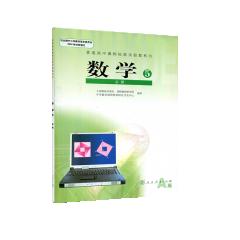 20秋数学5(必修)A版人民教育出版社新华书店正版图书