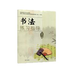 20秋书法练习指导八年级上册南方出版社新华书店正版图书