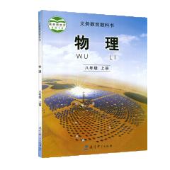 20秋物理八年级上册教育科学出版社新华书店正版图书