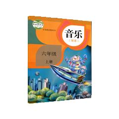20秋音乐(简谱)六年级上册人民教育出版社新华书店正版图书