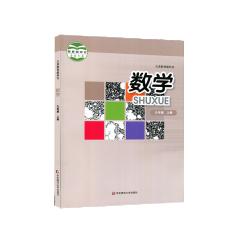 20秋数学九年级上册华东师大出版社新华书店正版图书
