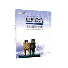 20秋思想政治选修3国家和国际组织常识人民教育出版社新华书店正版图书