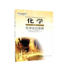20秋化学·化学反应原理(选修4)人民教育出版社新华书店正版图书