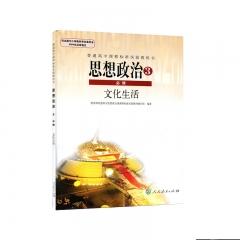 20秋思想政治必修3文化生活人民教育出版社新华书店正版图书