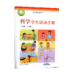 20秋科学学生活动手册三年级上册河北人民出版社新华书店正版图书