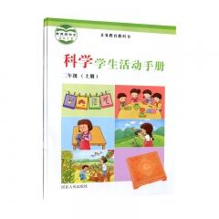 20秋科学学生活动手册二年级上册河北人民出版社新华书店正版图书