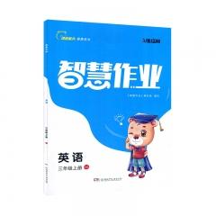 20秋智慧作业·英语三年级上册XS湘少出版社新华书店正版图书