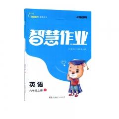 20秋智慧作业·英语六年级上册XS湘少出版社新华书店正版图书