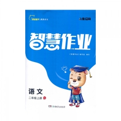 20秋智慧作业·语文二年级上册RJ湘少出版社新华书店正版图书