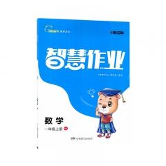 20秋智慧作业·数学一年级上册RJ湘少出版社新华书店正版图书
