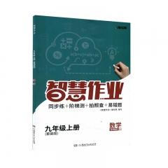 20秋智慧作业·数学九年级上册XJ套装版湘少出版社新华书店正版图书