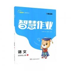 20秋智慧作业·语文四年级上册RJ湘少出版社新华书店正版图书