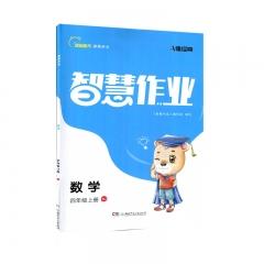 20秋智慧作业·数学四年级上册RJ湘少出版社新华书店正版图书