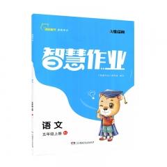 20秋智慧作业·语文五年级上册RJ湘少出版社新华书店正版图书