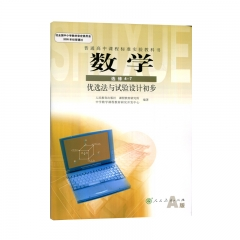 JC20秋数学·优选法与试验设计初步(选修4-7)人民教育出版社新华书店正版图书