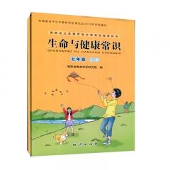 JC20秋生命与健康常识七年级上册地质出版社新华书店正版图书