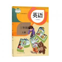 JC20秋英语三年级上册(吴欣主编)人民教育出版社新华书店正版图书