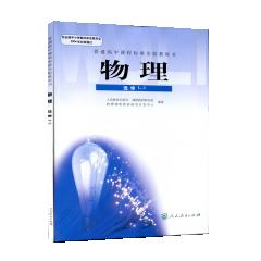 JC20秋物理·选修1-1人民教育出版社新华书店正版图书