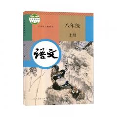 JC20秋语文八年级上册人民教育出版社新华书店正版图书