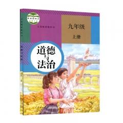 JC20秋道德与法治九年级上册人民教育出版社新华书店正版图书