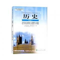 JC20秋历史·近代社会的民主思想与实践(选修2)人民教育出版社新华书店正版图书
