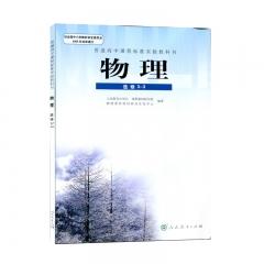JC20秋物理·(选修3-3)人民教育出版社新华书店正版图书