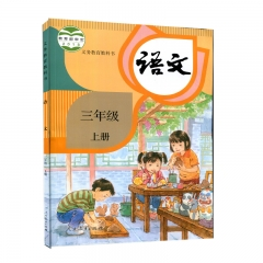 JC20秋语文三年级上册人民教育出版社新华书店正版图书