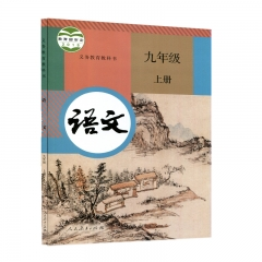JC20秋语文九年级上册人民教育出版社新华书店正版图书