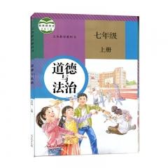 JC20秋道德与法治七年级上册人民教育出版社新华书店正版图书