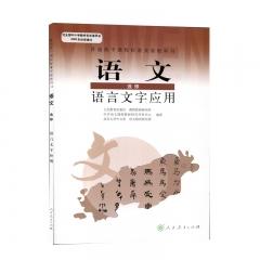 JC20秋语文·语言文字应用(选修模块)人民教育出版社新华书店正版图书