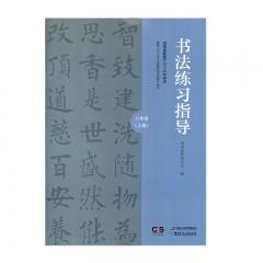 JC20秋书法练习指导(实验)八年级上册湖南电子音像出版社新华书店正版图书