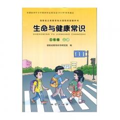 JC20秋生命与健康常识三年级上册地质出版社新华书店正版图书
