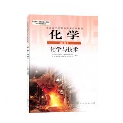 JC20秋化学·化学与技术(选修2)人民教育出版社新华书店正版图书