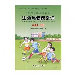 JC20秋生命与健康常识六年级上册地质出版社新华书店正版图书