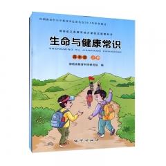 JC20秋生命与健康常识四年级上册地质出版社新华书店正版图书