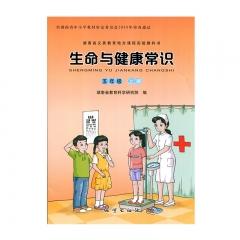 JC20秋生命与健康常识五年级上册地质出版社新华书店正版图书