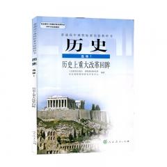 JC20秋历史·历史上重大改革回眸(选修1)人民教育出版社