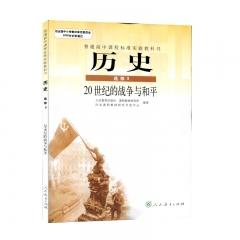 JC20秋历史·20世纪的战争和和平(选修3)人民教育出版社新华书店正版图书