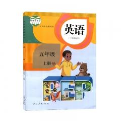 JC20秋英语五年级上册(吴欣主编)人民教育出版社新华书店正版图书