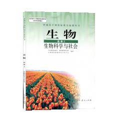 JC20秋生物·生物科学与社会选修Ⅱ人民教育出版社新华书店正版图书