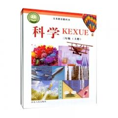 JC20秋科学三年级上册河北人民出版社新华书店正版图书
