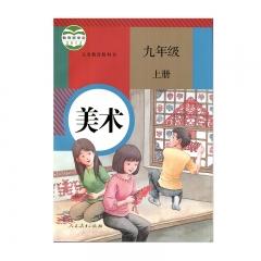 JC20秋美术九年级上册(含练习册)人民教育出版社新华书店正版图书
