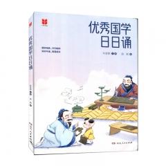 JC20秋优秀国学日日诵湖南出版社新华书店正版图书