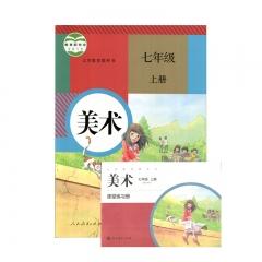 JC20秋美术七年级上册(含练习册)人民教育出版社新华书店正版图书