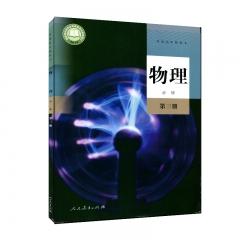 JC20秋物理必修第三册人民教育出版社新华书店正版图书