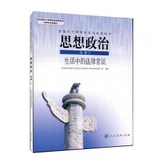 JC20秋思想政治·生活中的法律常识(选修5)人民教育出版社新华书店正版图书